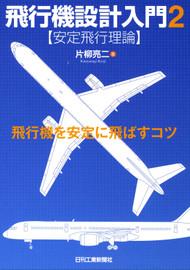 Hikoukisekkeinyumon2booky120626